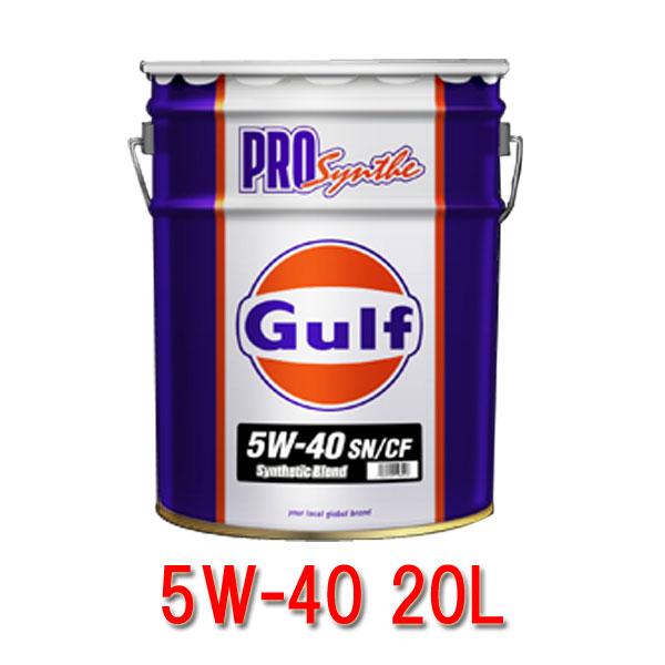 Gulf PRO SYNTHE 5W-40 20L ガルフ プロシンセ 40%OFFの激安セール 5W40 gfprs 部分合成エンジンオイル 即出荷 CF 送料無料 SN