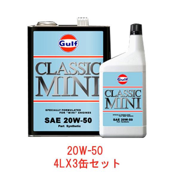 送料無料◆4L×3缶セット◆Gulf CLASSIC MINI 20W-50(ガルフ クラシック ミニ 20W50) 部分合成 エンジンオイル gfcmi