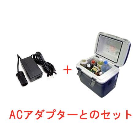桐生 車載用クーラーボックス モビクール (温冷庫CT20DC)+(AC100Vアダプター MPA-5012)のセット