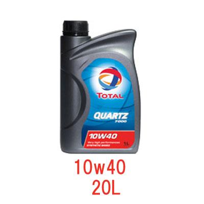 【送料無料】プジョー純正エンジンオイル TOTAL QUARTZ 7000 10W-40 20L