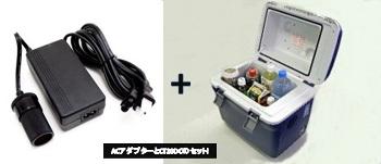 車載用クーラーボックス モビクール(温冷庫CT20DC)+(AC100Vアダプター MPA-5012)のセット