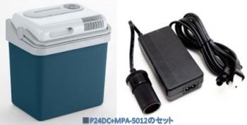 車載用クーラーボックス モビクールクーラーBOX P24DC+AC100Vアダプターのセット