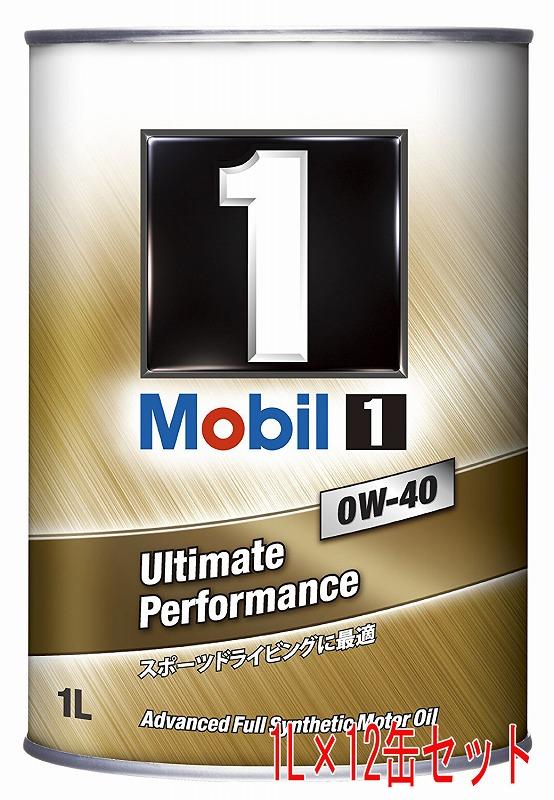送料無料◆1L×12缶セット【Mobil 1 0W40】モービル1 0W-40/SN /化学合成エンジンオイル