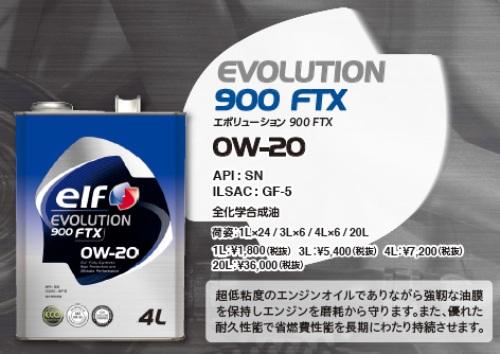 4L×6缶セット◆elf EVOLUTION900 FTX0W20(エルフエボリューション900FTX 0W-20)全合成油/SN/GF-5オイル