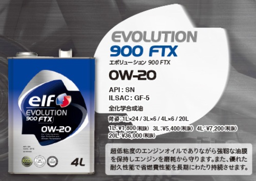 【20L缶】elf EVOLUTION900 FTX0W20(エルフエボリューション900FTX 0W-20)全合成油/SN/GF-5オイル