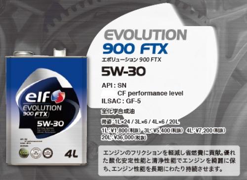 1L×24缶セット◆elf EVOLUTION900 FTX5W30(エルフエボリューション900FTX 5W-30)全合成油/SN/GF-5オイル