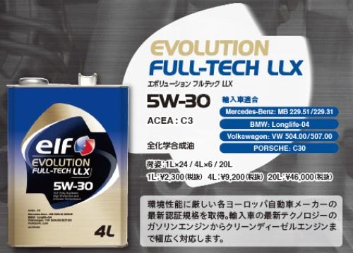 4L×6缶セット◆elf EVOLUTION FULL-TECH LLX 5W30(エルフ エボリューション フルテック LLX 5W-30)全合成油 オイル