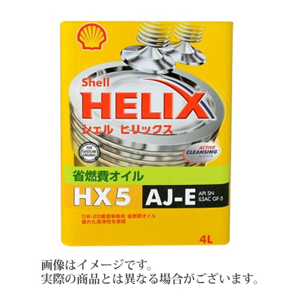 Shell HELIX HX5 AJ-E シェル ヒリックス HX5 AJ-E 0W-20 20L 昭和シェルエンジンオイル