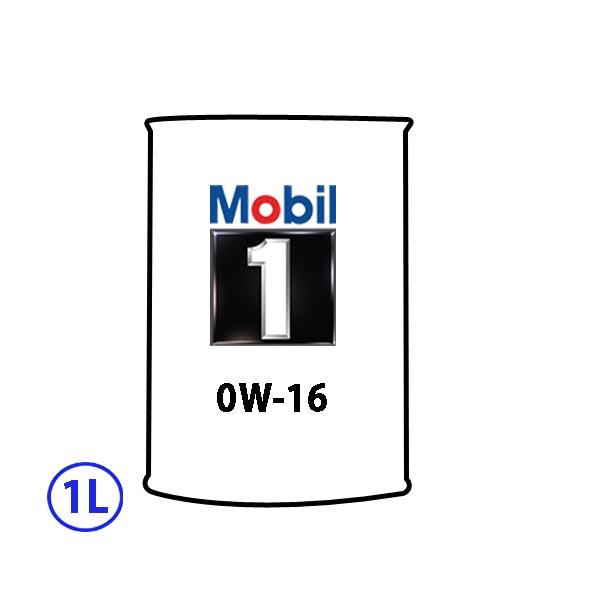 送料無料 モービル(Mobil) Mobil1/モービル1 化学合成エンジンオイル 0W-16 0W16 1L×12缶セット