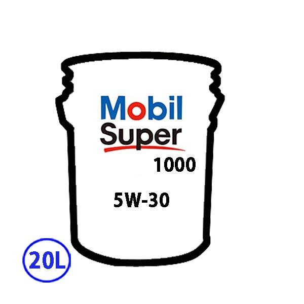 <送料無料>モービル(Mobil) Mobil Super/モービルスーパー 1000 エンジンオイル 5W-30 5W30 20L×1