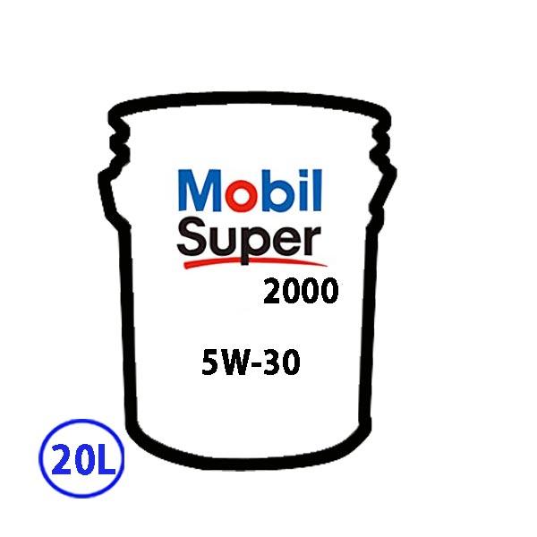 <送料無料>モービル(Mobil) Mobil Super/モービルスーパー 2000 エンジンオイル 5W-30 5W30 20L×1