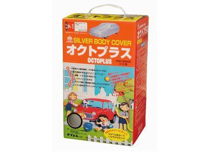 【送料無料】【ボディカバー】オクトプラス防炎ボディーカバー ホンダインサイト専用
