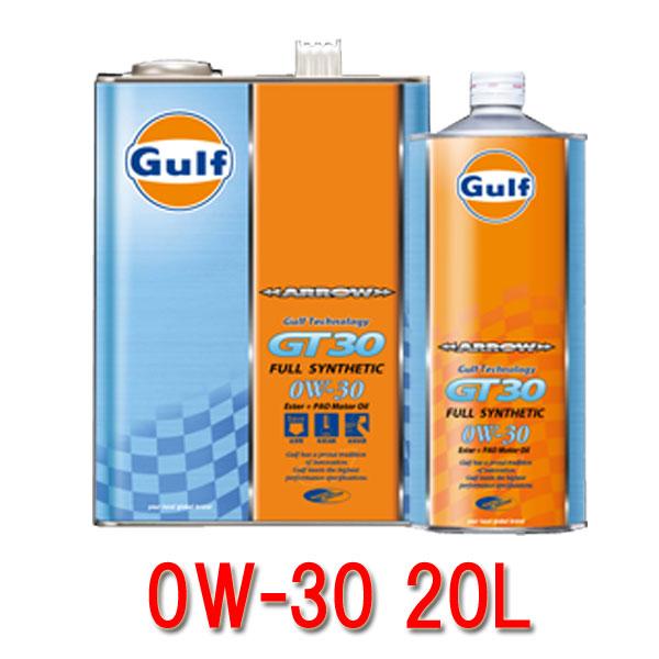 ガルフ アロー GT30(GULF ARROW 0W30) 0W-30 20L 化学合成油エンジンオイル■送料無料 gfar