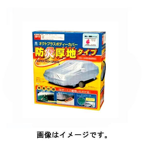安値 ボディーカバーは汚れや紫外線からもクルマを守っています 希望者のみラッピング無料 送料無料 アラデン SBP22B オクトプラス防炎ボディーカバー M-1ロータイプ ボディカバー