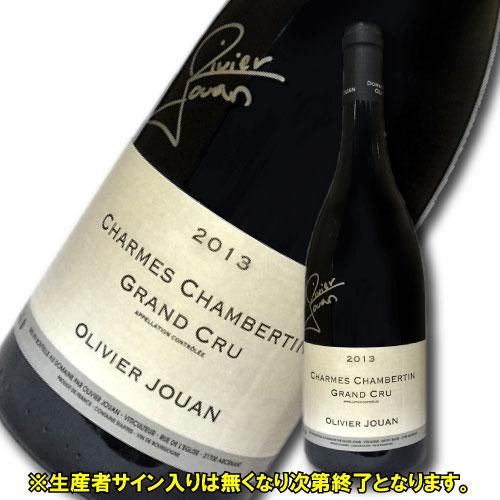 オリヴィエ・ジュアン シャルム・シャンベルタン[2013]【ブルゴーニュ】【赤ワイン】【wine】