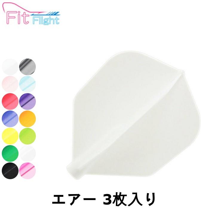 FitFlightAIR_ダーツフライト(シェイプ/ホワイト)