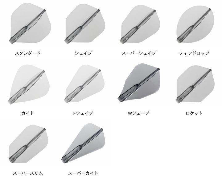 ダーツ【COSMODARTS】ダーツフライト/FitフライトAIR(シェイプ/ホワイト)【ダーツ/ダ−ツ/Darts】【フライト/Flight】