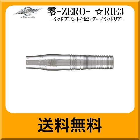 【送料無料】バレル【ジョーカードライバー】零-ZERO- ☆RIE3 ポリッシュ ミッドフロント