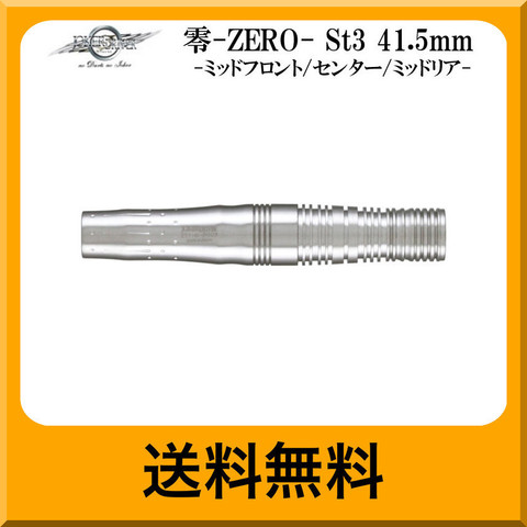 【送料無料】バレル【ジョーカードライバー】零-ZERO- St3 ポリッシュ 41.5mm ミッドフロント