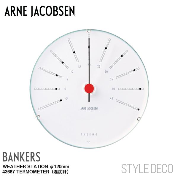 【送料無料】ARNE JACOBSEN / アルネ・ヤコブセンウェザーステーション BANKERS Thermometer 43687 温度計サイズ:φ120mm 重量:99g