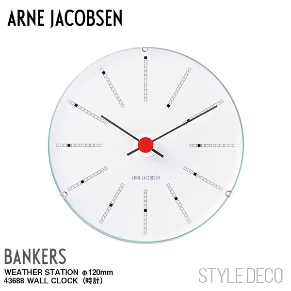 【送料無料】ARNE JACOBSEN / アルネ・ヤコブセンウェザーステーション BANKERS Clock 43688 時計サイズ:φ120mm 重量:115g