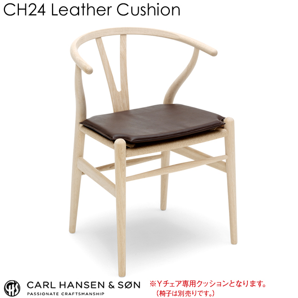 【正規取扱販売店】ワイチェア シートパッドカール・ハンセン&サン CH24 Leather CushionYチェア専用 レザークッション(リバーシブル)Carl Hansen & Søn Size:W490×D390×H25mm