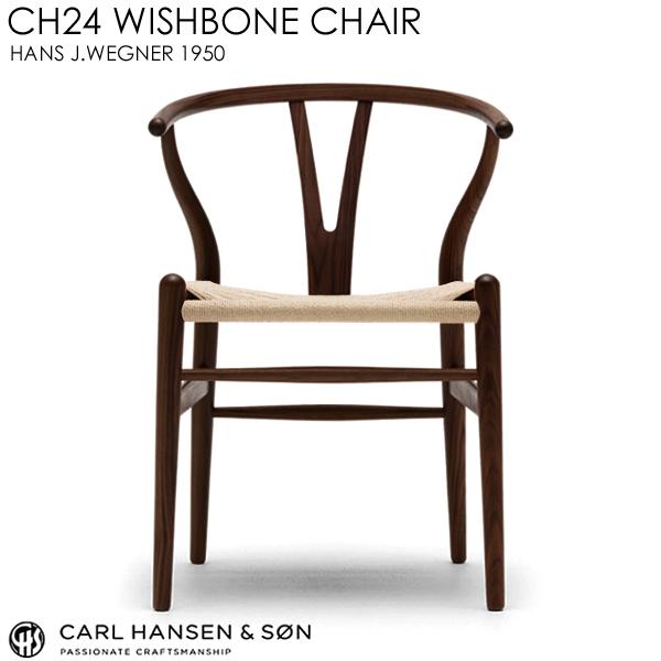 【正規取扱販売店】CH24 WISHBONE CHAIRYチェア スモークドオーク ナチュラルペーパーコード(オイルフィニッシュ)