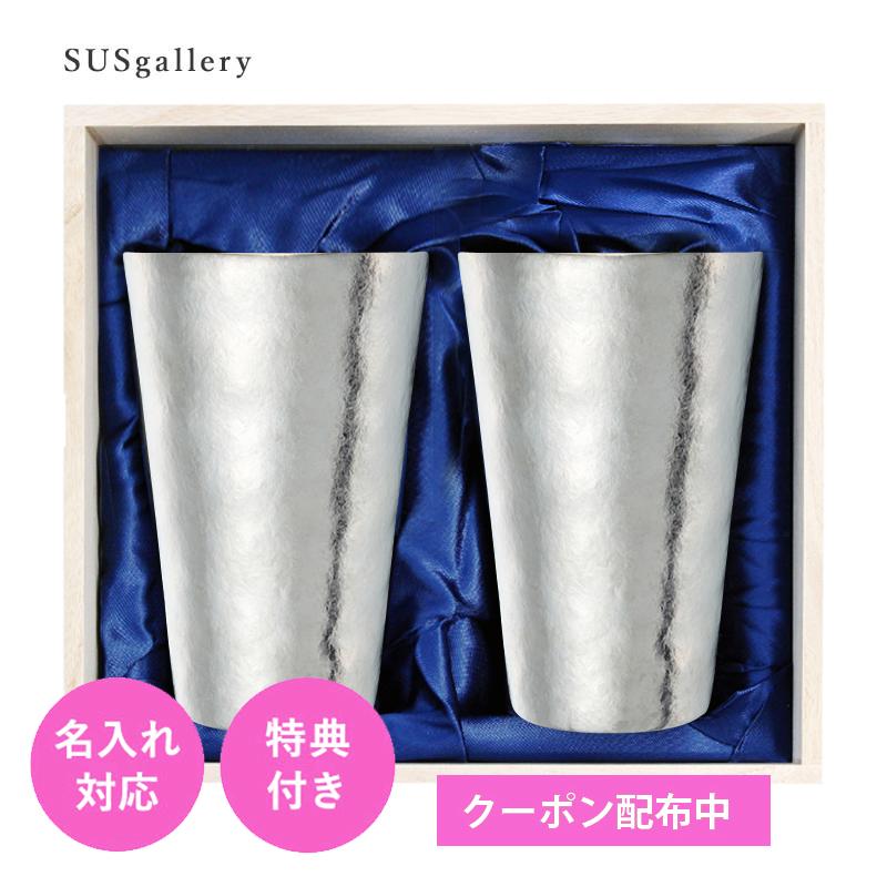 【送料無料】正規販売店SUSgallery(サスギャラリー)ペア箱セット マルティプルL mirror ミラー 500ml(Φ90×H140mm)×2個真空二重構造のチタン製タンブラー