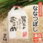「米」「玄米」「2kg」北海道南るもい産【ななつぼし】令和元年産低農薬米「農家の愛情たっぷりそそいだおこめ」