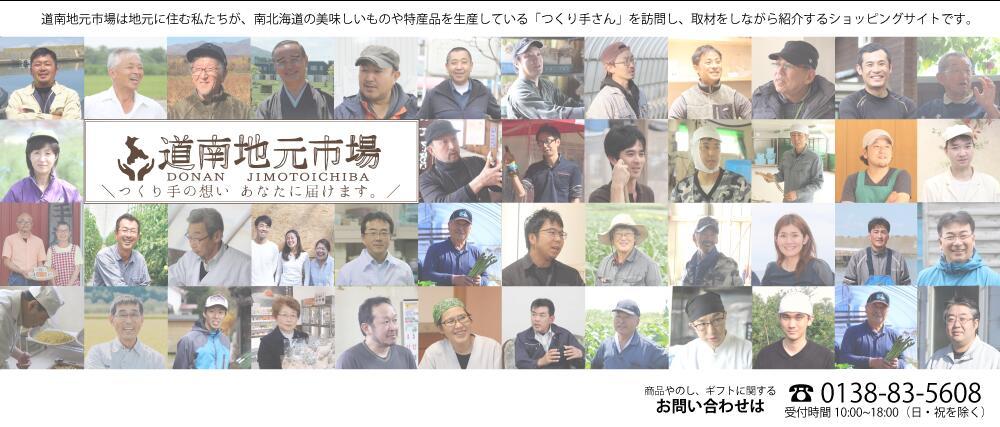 南北海道の生産者直送店 道南地元:函館や南北海道(道南)の逸品、特産品をつくり手を取材しながら紹介します