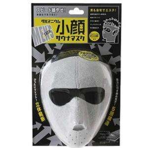 masque sauna facial