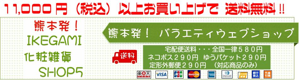 IKEGAMI化粧雑貨SHOP5:熊本発ディスカウント化粧雑貨バラエティショップ