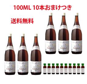 【送料無料!】健康ぶどう酢ビワミン1.8L 6本セット100ML10本おまけ付き!期間限定