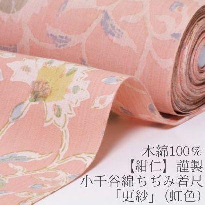 木綿100%≪【紺仁】謹製 小千谷綿ちぢみ着尺 「更紗」(虹色)≫