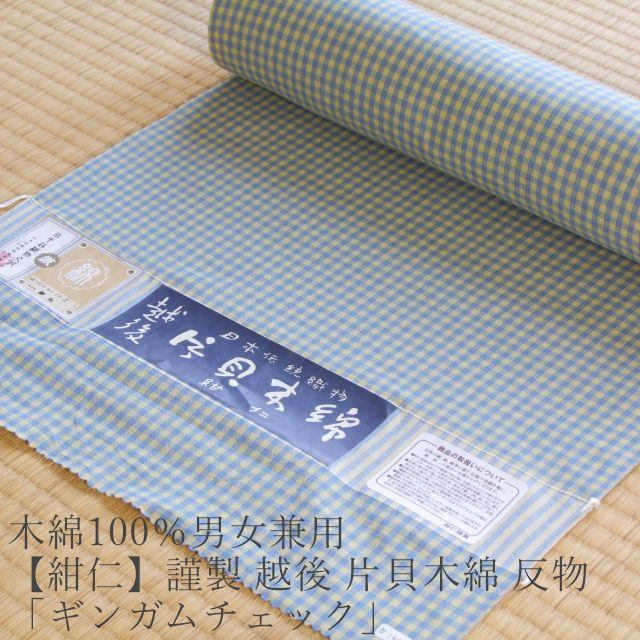 木綿100%男女兼用≪【紺仁】謹製 越後 片貝木綿 反物「ギンガムチェック」≫