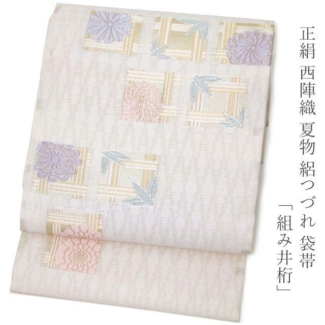 正絹≪西陣 夏物 絽つづれ袋帯「組み井桁」≫
