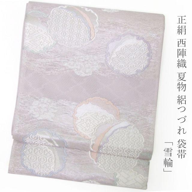 正絹≪西陣 夏物 絽つづれ袋帯「雪輪」≫