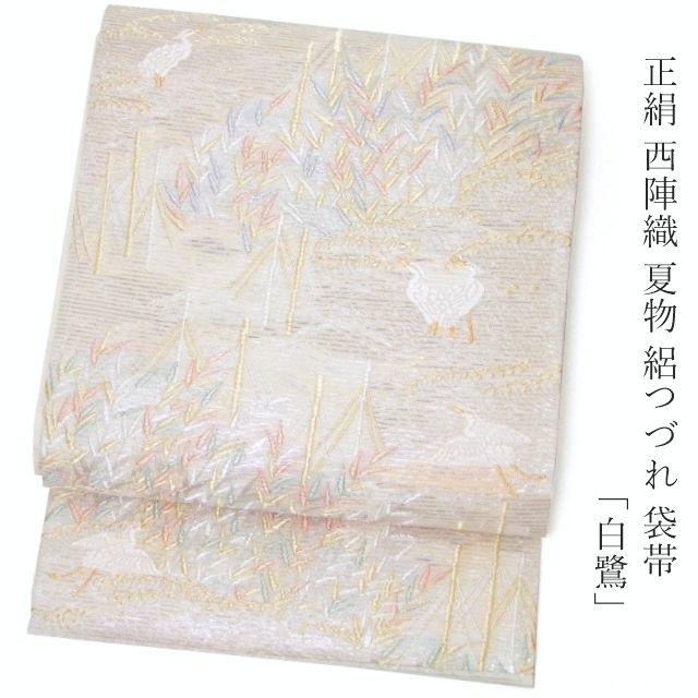 正絹≪西陣 夏物 絽つづれ袋帯「白鷲」≫