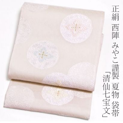 正絹≪西陣 みやこ謹製 夏物 袋帯 「清仙七宝文」≫