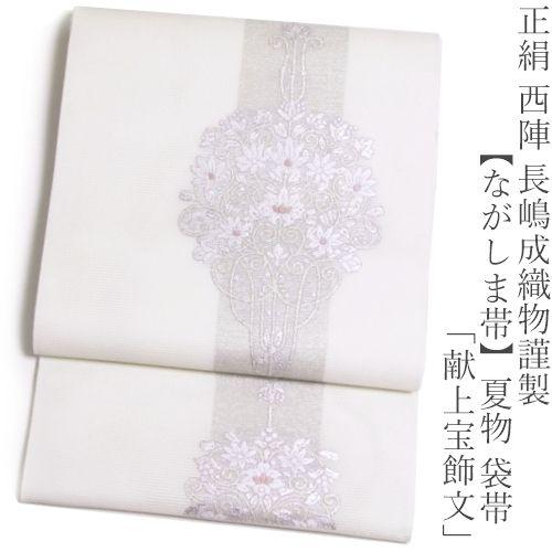 正絹≪西陣 長嶋成織物謹製【ながしま帯】夏物 袋帯「献上宝飾文」≫