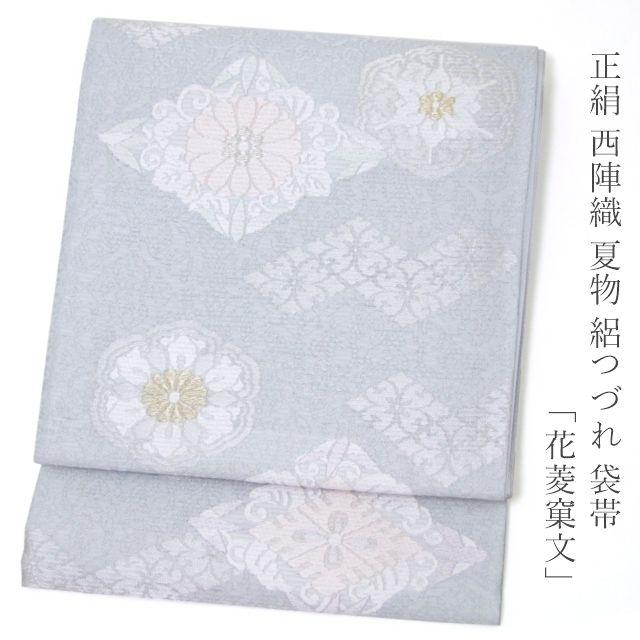 正絹≪西陣 夏物 絽つづれ袋帯「花菱窠文」≫
