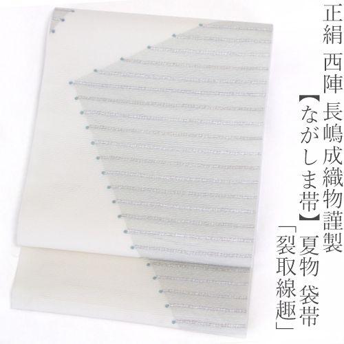 正絹≪西陣 長嶋成織物謹製【ながしま帯】夏物 袋帯「裂取線趣」≫