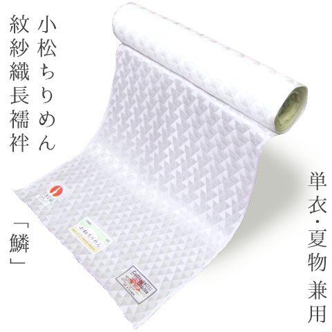 正絹≪単衣・夏物 兼用 小松ちりめん 紋紗織 長襦袢 「鱗」≫