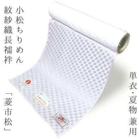 正絹≪単衣・夏物 兼用 小松ちりめん 紋紗織 長襦袢 「菱市松」≫