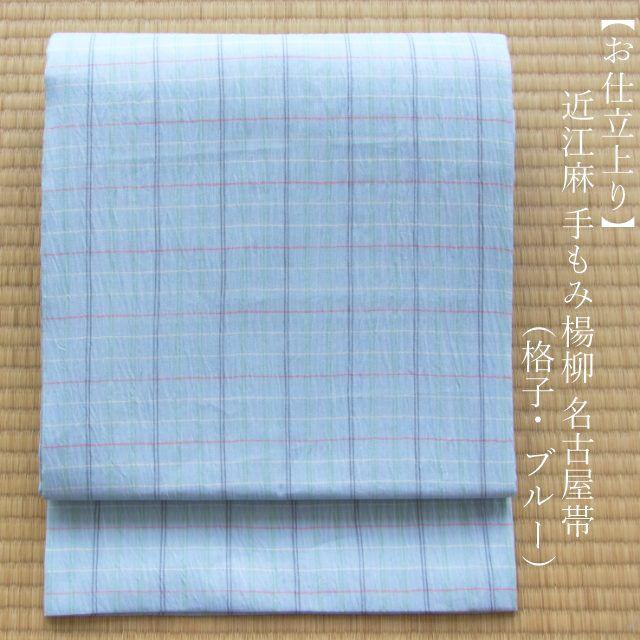 【お仕立上り】日本製 近江麻 手もみ楊柳 名古屋帯(格子・ブルー)