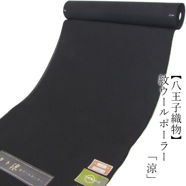 男物サマーウール≪【八王子織物】紋ウールポーラー「涼」(ブラック)≫