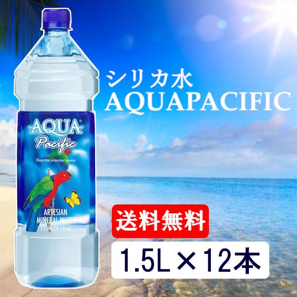 1.5L×12本 フィジーウォーター シリカ水 フィジーのお水 AQUA PACIFIC PET アクアパシフィックミネラルウォーター 代引き不可 水 1.5L D ギフ_包装 飲料水 12本 ペットボトル セール 特集