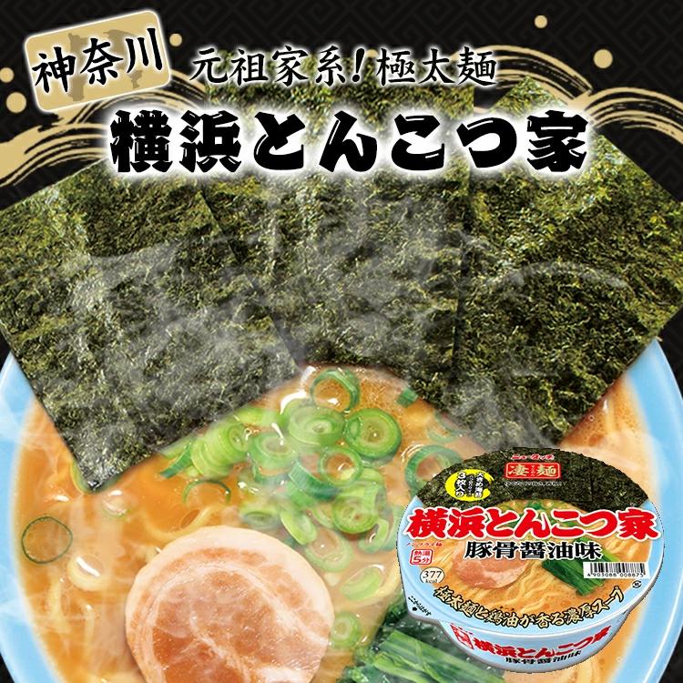 ラーメン カップ麺 ニュータッチ 凄麺 ご当地 横浜とんこつ家 12食 D 宅配便送料無料 らーめん 全国一律送料無料