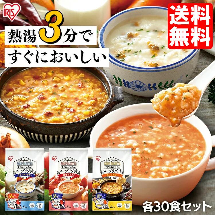 スープ リゾット AL完売しました マグカップ 簡単 3分 ヘルシー アイリスフーズ 30食 海老のビスク 安心と信頼 5食パック×6個 スープリゾット 送料無料 スープカレー 同種30食 クラムチャウダー