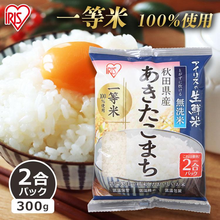アイリスの生鮮米 無洗米 秋田県産あきたこまち 2合パック 300g 注目ブランド アイリスオーヤマ 令和2年産 低価格 米 パック 2合 コメ アキタコマチ あきたこまち